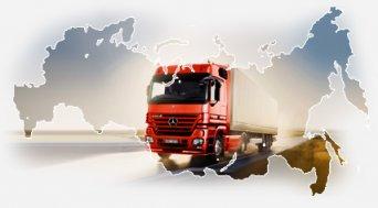 Грузоперевозки по россии|Доставка грузов автотранспортом по России