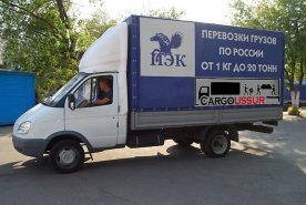 Отправка груза по России - Грузоперевозки в Уссурийске