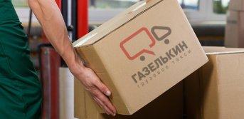 Заказ грузовой машины онлайн — «Газелькин»